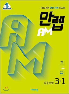 만렙 AM 중등 수학 3-1 (2022년용)