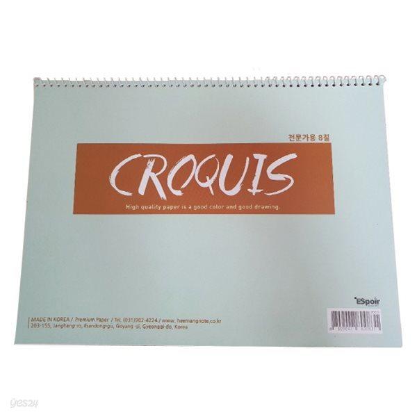 크로키북 70g 모조지 가벼운 스케치북 8절 ( 40매 ) 3권이 1세트