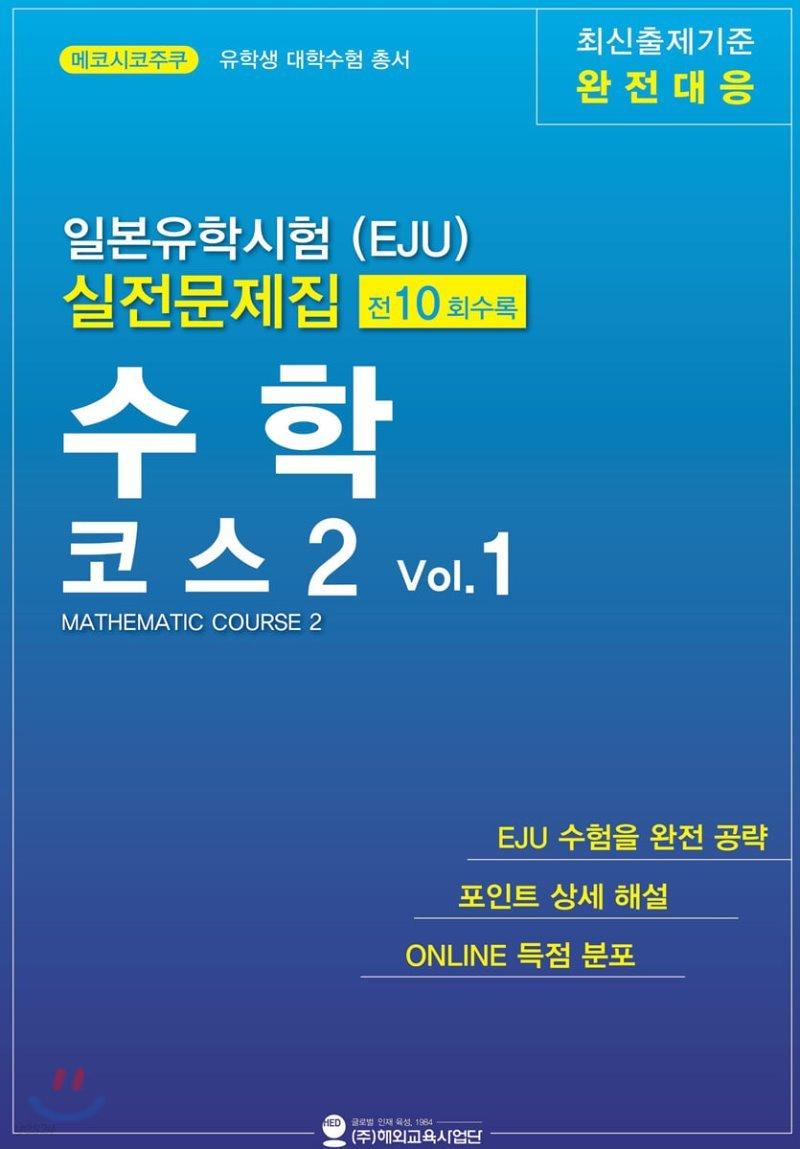 일본유학시험(EJU) 실전 문제집 수학 코스2 Vol.1