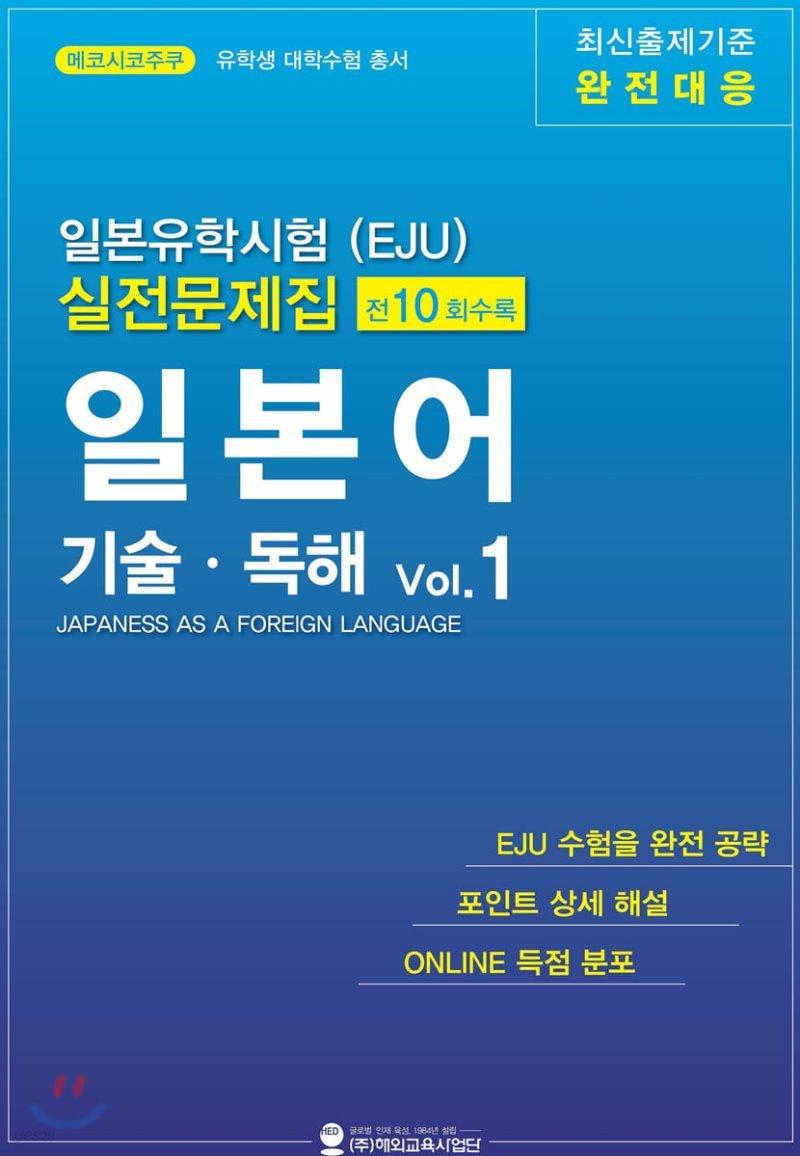 일본유학시험(EJU) 실전 문제집 일본어 기술·독해 Vol.1