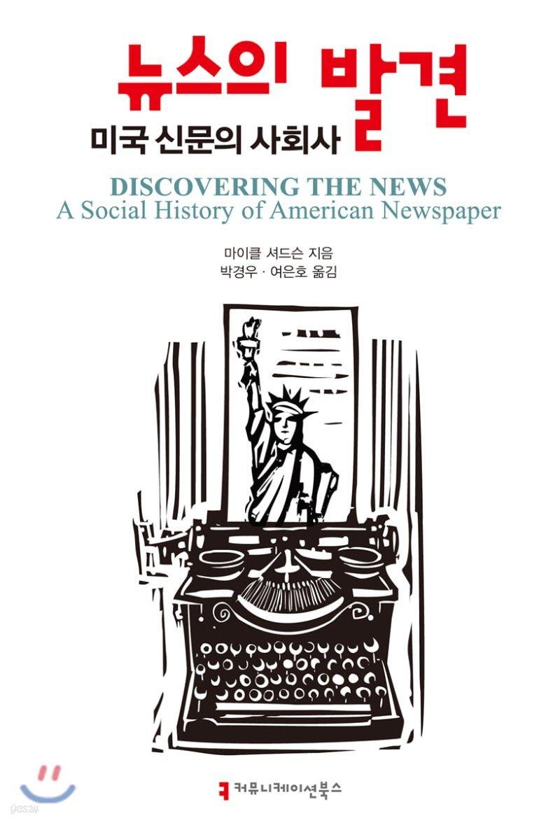 뉴스의 발견 : 미국 신문의 사회사