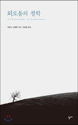 외로움의 철학