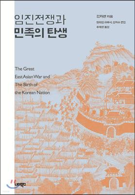 임진전쟁과 민족의 탄생