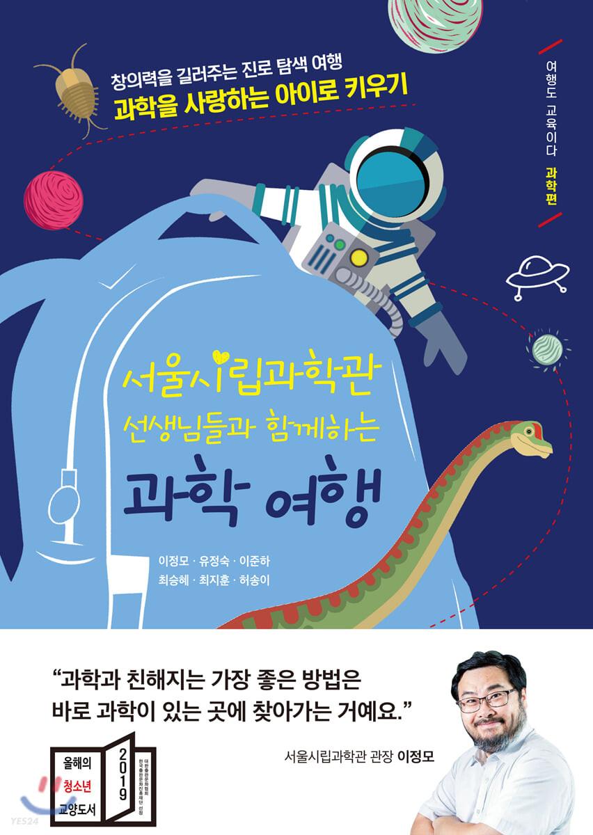 서울시립과학관 선생님들과 함께하는 과학 여행