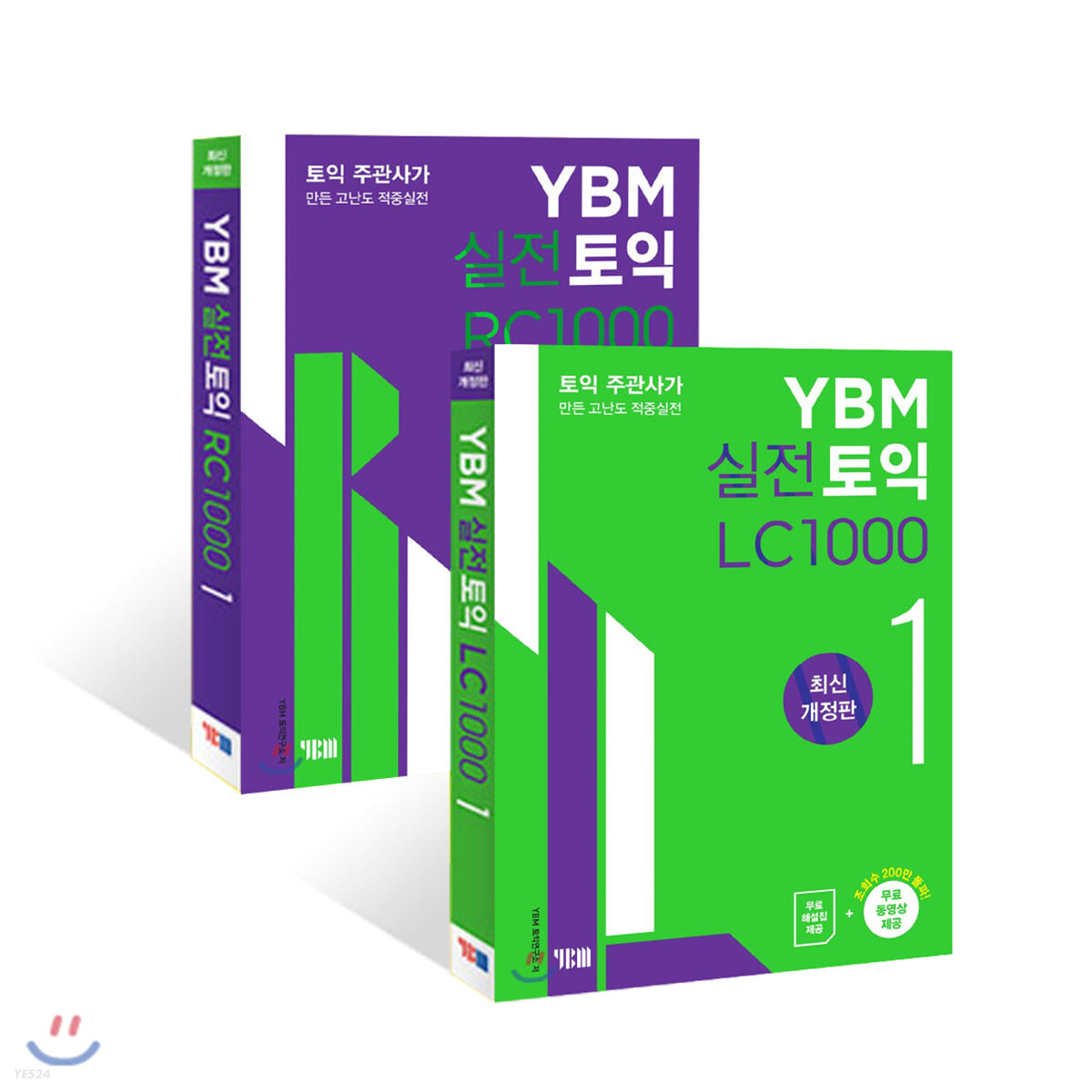 YBM 실전토익 LC 1000 1 + RC 1000 1