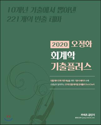2020 오정화 회계학 기출플러스