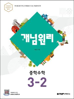 개념원리 중학 수학 3-2 (2020년)