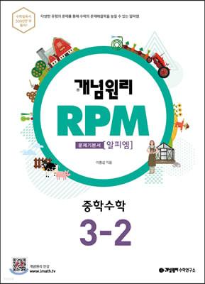 개념원리 RPM 중학 수학 3-2 (2020년)