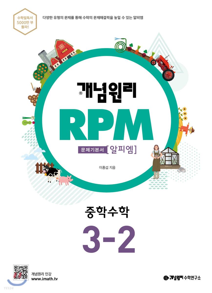개념원리 RPM 알피엠 중학 수학 3-2 (2021년용)