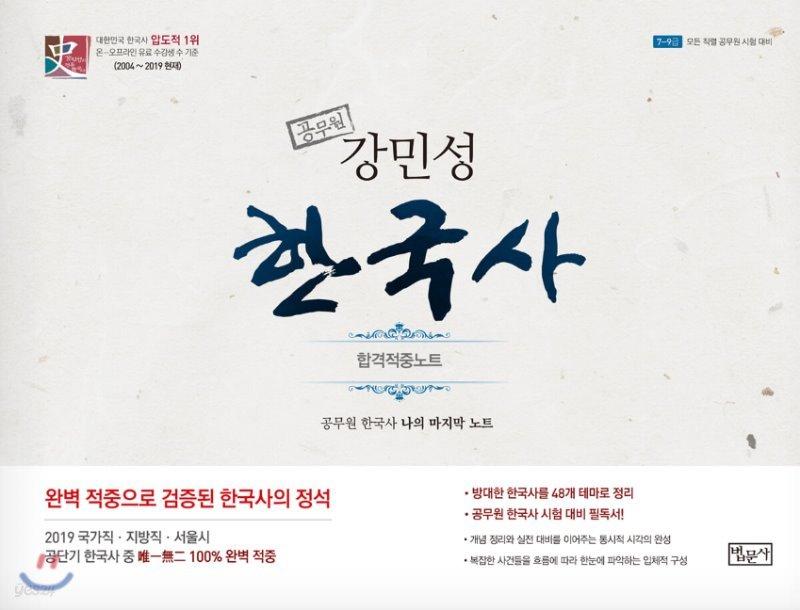2020 공무원 강민성 한국사 합격적중노트