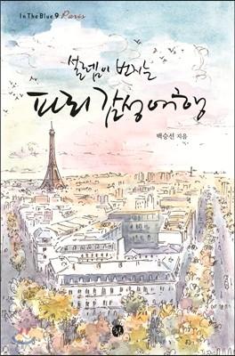 설렘이 번지는 파리 감성여행