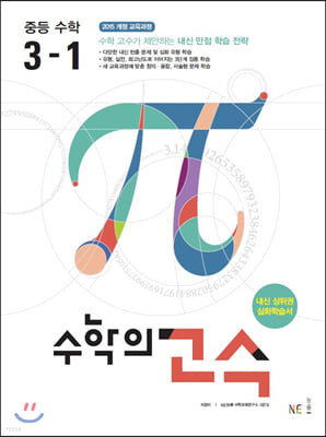 수학의 고수 중등 수학 3-1 (2021년용)