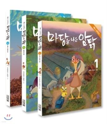마당을 나온 암탉 애니 코믹스 3권 세트