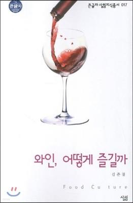 와인, 어떻게 즐길까
