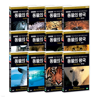BBC 동물의 왕국 12종 (BBC The Wild Life Special 12 DVD SET)