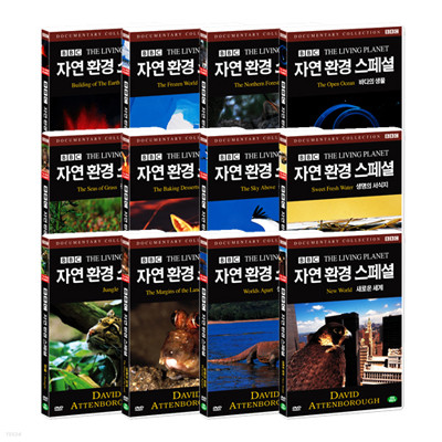 BBC 자연 환경 스페셜 12종 (BBC The Living Planet 12 DVD SET)