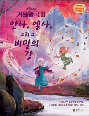 디즈니 겨울왕국 2 : 안나, 엘사, 그리고 비밀의 강