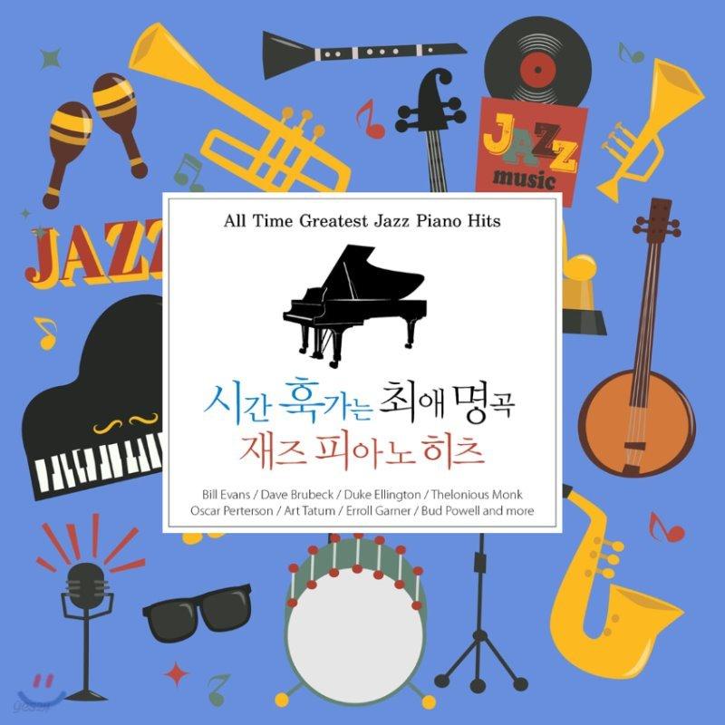 시간 훅가는 최애 명곡 재즈 피아노 히츠 (All Time Greatest Jazz Piano Hits)