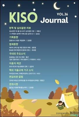KISO저널 제36호