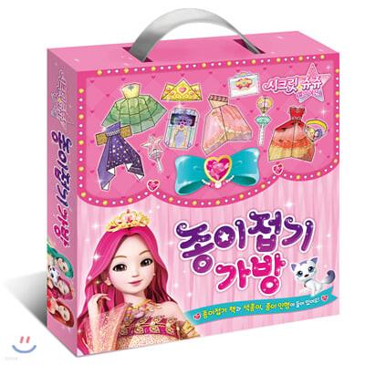 시크릿쥬쥬 별의 여신 종이접기 가방
