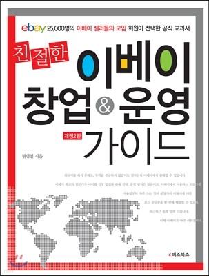 친절한 이베이 창업 & 운영 가이드
