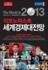 2013 세계경제대전망