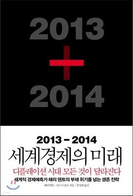 2013-2014 세계경제의 미래