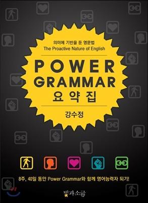 파워 그래머 Power Grammar 요약집