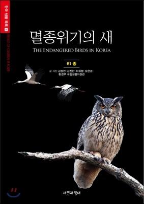 자연과생태 멸종위기의 새 61종 한국 생물 목록