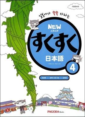 PAGODABooks NEW 스쿠스쿠 일본어 4
