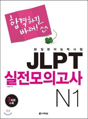 다락원 新일본어능력시험 JLPT 실전모의고사 N1