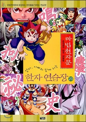 아울북 마법천자문 한자 연습장 23