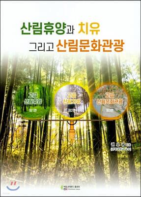 산림휴양과 치유 그리고 산림문화관광