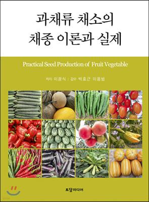 과채류 채소의 채종 이론과 실제