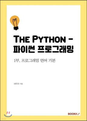 The Python - 파이썬 프로그래밍 1부
