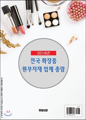 2019년 전국 화장품 원부자재 업체 총람