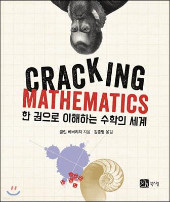 한권으로 이해하는 수학의 세계
