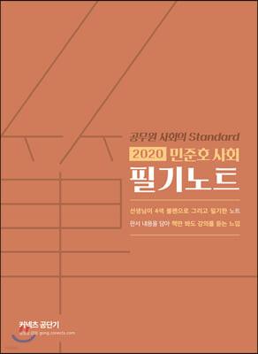 2020 민준호 사회 필기노트