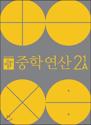 2020 디딤돌 중학연산 2-1A