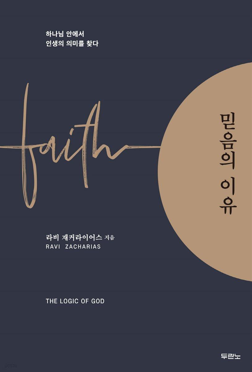 믿음의 이유
