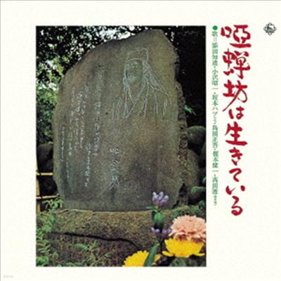 Various Artists - キングア-カイブシリ-ズ 1::啞蟬坊は生きている