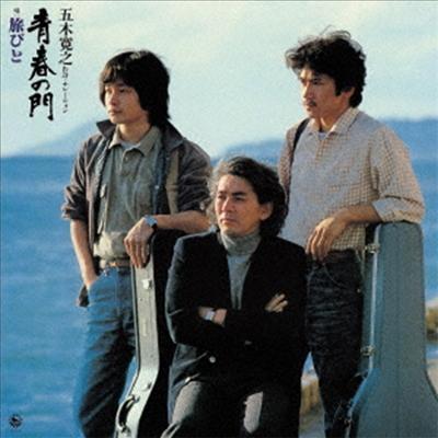 Various Artists - キングア-カイブシリ-ズ 3::靑春の門