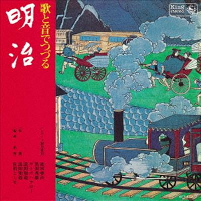 Various Artists - キングア-カイブシリ-ズ 6::歌と音でつづる 明治 (2CD)