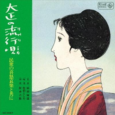 Various Artists - キングア-カイブシリ-ズ 7::大正の流行唄 民衆の喜怒哀樂と共に (2CD)