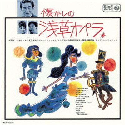 Various Artists - キングア-カイブシリ-ズ 8::懷かしの淺草オペラ (2CD)