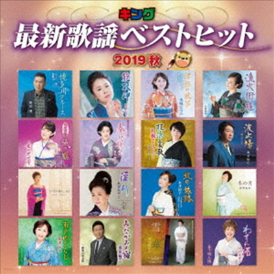 Various Artists - キング最新歌謠ベストヒット2019秋