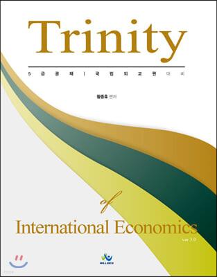 트리니티 국제경제학 Trinity of International Economics
