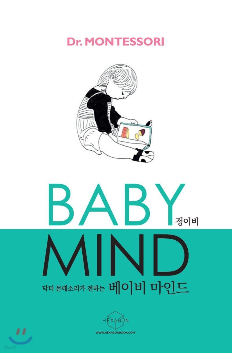 베이비 마인드 : BABY MIND
