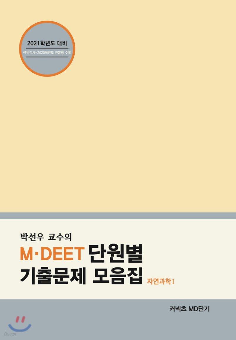 2021 박선우 교수의 MDEET 단원별 기출문제 모음집 자연과학1