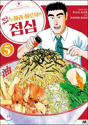 짱구아빠 노하라 히로시의 점심 5